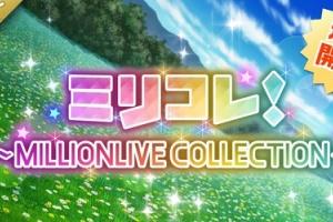 【ミリシタ】3/12(火)15:00から『ミリコレ!~MILLIONLIVE COLLECTION~』開催!