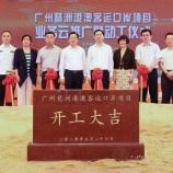 『【中国最新情報】「広州琶洲から香港空港にフェリー」』の画像