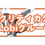 『【クリティカ 〜天上の騎士団〜】クリティカ公認Lobiグループのご紹介』の画像