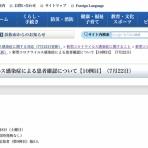 『【7月22日】浜松市で10例目の新型コロナウイルス感染症の患者を確認、感染経路は9例目の患者からと推察』の画像