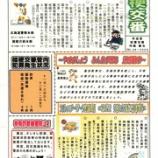 『「桔梗交番情報 1月号」が寄せられました』の画像