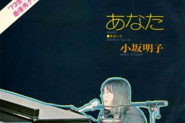 あなた 小坂 明子 あなた 小坂明子 歌詞情報 - うたまっぷ 歌詞無料検索