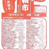 『今年最後の戸田朝市、12月8日(日)8時から正午まで開催。戸田市役所内と市役所南通りの一部が会場。歳末特価500円均一メニューあり!ディズニーパスポート特賞の福引も!』の画像