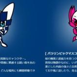 『東京五輪キャラクター決定で思ったこと』の画像