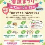 『看護師を目指している高校生〜20歳代の方ご注目!戸田中央総合病院看護まつり5月12日開催です。』の画像