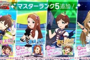【ミリシタ】美奈子、伊織、ひなた、千鶴のSSRにマスターランク5追加!