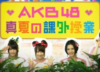 AKB48真夏の課外授業キャプ&実況まとめ【横山由依・入山杏奈・川栄李奈・兒玉遥】