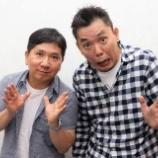 『【驚愕】爆笑問題の田中さん、波瀾万丈過ぎる・・!!ご覧ください →』の画像