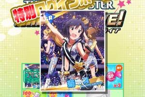 【グリマス】BNS第4シーズン、4周年キャンペーン開始!&アイドルレベル上限開放!