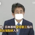韓国紙「台湾は日本の出入国緩和に関心なし」⇒ 台湾外交部が否定「事実確認もせず誤報」
