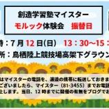 『7月12日(日) モルック体験会振替日のお知らせ』の画像