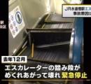 JR水道橋駅でエスカレーターの踏み段が突然めくれあがって壊れる事故の原因判明