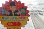 インサイト交野No.56~京阪電車からのJR河内磐船駅withトップハム・ハット卿~