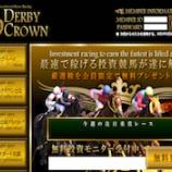 『【リアル口コミ評判】ダービークラウン(DERBY CROWN)』の画像