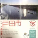 『広報戸田市1月1日号掲載のスマホで動画が再生されるAR(拡張現実)を体験しました』の画像