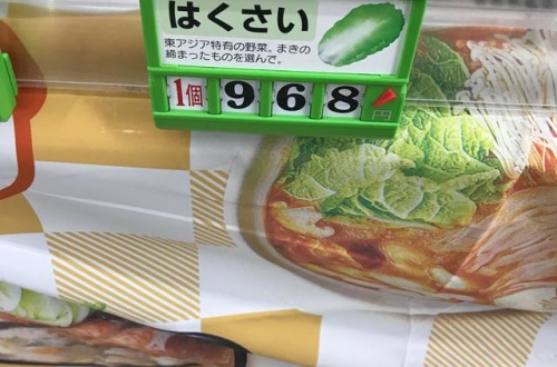 白菜 968円・・・・鍋できひんやんけ・・・・・・・・・・のサムネイル画像