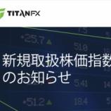 『Titan FX(タイタンFX)が、株式指数の取扱商品に新たに12種類を追加しました!株式指数CFDが21種類に増加!』の画像