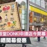 『【香港最新情報】「ドンキ中環店が15日にオープン!」』の画像