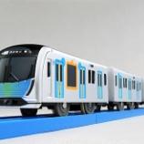 『西武鉄道 オリジナルプラレール「西武鉄道40000系」発売』の画像