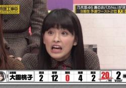 【衝撃】う、嘘だろ?!大園桃子ちゃん、こんな表情するなんて・・・www