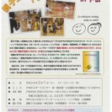 『コーディネーショントレーニングを学ぶ会&親子教室 in 戸田 2月1日開催』の画像