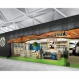 『【オープン】中部国際空港に日本全国のお酒専門免税店「空乃酒蔵」』の画像