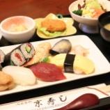 『\せきチケ限定セット第21弾/ テイクアウトもOK!『京寿し』からせきチケ限定の1,000円寿司ランチセットが登場』の画像