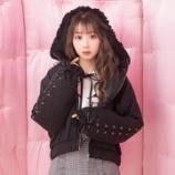『[イコラブ] ハニーシナモン 2020冬コレクション 新着商品…【大谷映美里、ハニシナ】』の画像