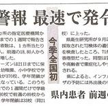 『(産経新聞)インフル警報最速で発令 今季全国初 県内患者 前週の2倍、流行拡大も』の画像