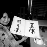 『スカウトキャラバン大阪大会 vol.2235』の画像