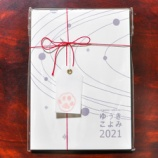 『ゆうきこよみギフト ー大切な方に贈る暦ー』の画像