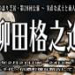 #拡散希望  #石野竜三 の #語り芝居 「 #柳田格之進 ...