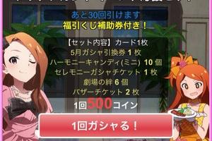 【グリマス】イベント応援アイテムに「ハーモニーキャンディ」登場!