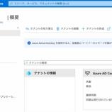 『(Azure AD)Azure AD Connectでの同期を無効化する手順について』の画像
