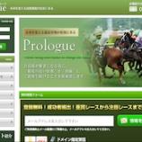 『【リアル口コミ評判】Prologue(プロローグ)』の画像