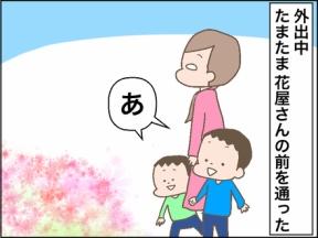 特別な「母の日」