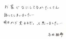 【乃木坂46】意外と大人っぽい字を書くのね、与田祐希ちゃん!