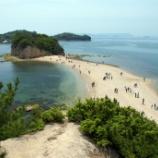 『いつか行きたい日本の名所 エンジェルロード』の画像