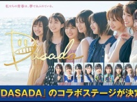【日向坂46】TGCしずおか、『DASADA』のコラボステージが決定!メインキャストがランウェイに登場!?