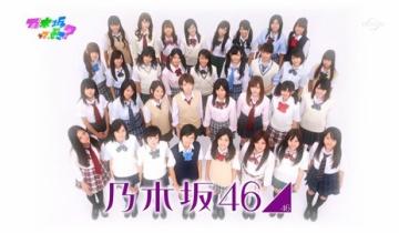 乃木坂って、どこ? #1「ついにAKB48公式ライバル始動!」