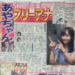 SKE48と柴田阿弥まとめ
