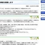 『戸田市 市民企画連携事業の募集が始まりました!』の画像