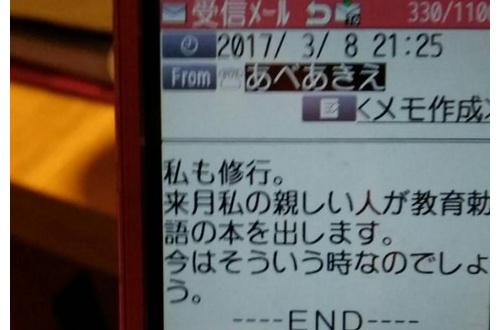 【謎すぎる】昭恵夫人と籠池夫人のメールのやりとりwwwwwwwwwwwのサムネイル画像