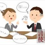 上司に日本語を咎められたんだがお前ら的に間違ってると思うか?