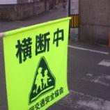 『PTAによる登下校時の交通安全活動』の画像