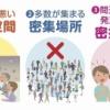 本日ライブ開催予定のアイドル会場使用禁止通達が出てライブ中止