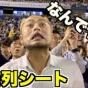 阪神ファン、矢野監督に苦言を呈する