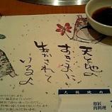 『初めて行く焼肉店~【和匠 肉料理 松屋 箕面店】』の画像