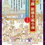磯蔵酒造ブログ【蔵人日記】