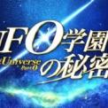 UFO学園の秘密 無料動画